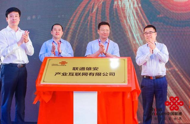中国联通雄安产业互联网有限公司成立