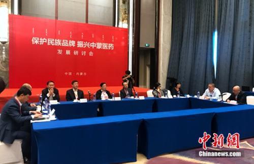 保护民族品牌研讨会举办 鸿茅启动振兴民族医药品质行动
