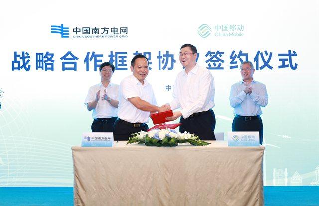 中国移动、南方电网、华为联合发布《5G助力