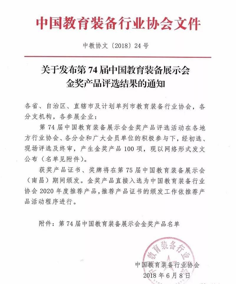 喜报 | 新华文轩妙懂初中地理移动专业教室项目