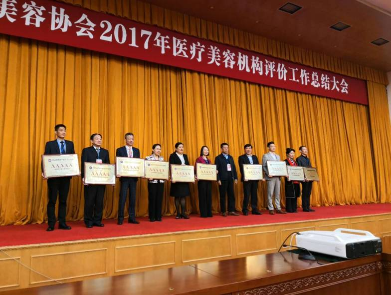 中国整形美容协会2017年医疗美容机构评价工