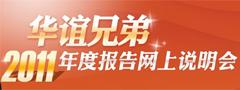 华谊兄弟2011年度报告网上说明会