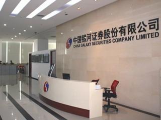 中国银河(06881)拟A股上市 欲与联昌建立股票经纪合资企业