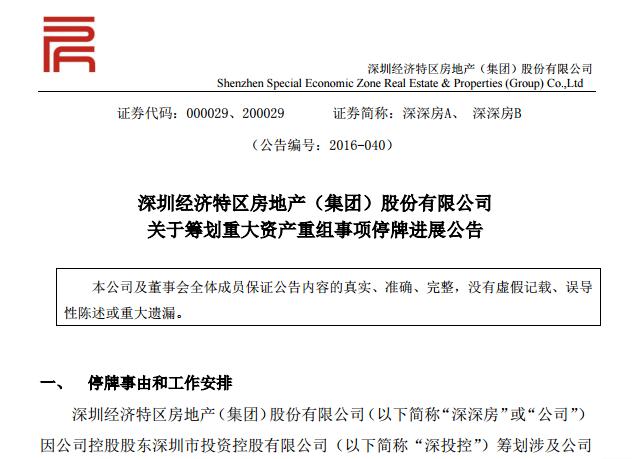 深深房A与中国恒大重组进入实施阶段 中介机构
