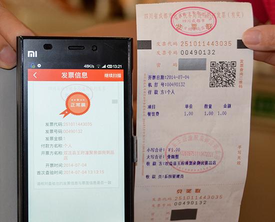 中国电信(00728)多家子公司完成电子发票推广