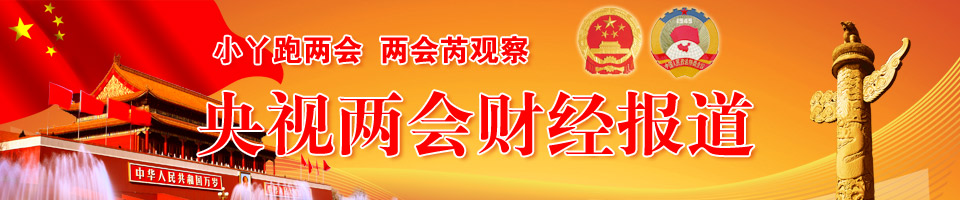 小丫跑两会:专访贵州省委书记 - 远山近树 - 远山近树的博客