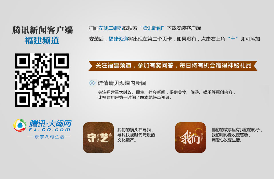 腾讯新闻福建地方站页卡