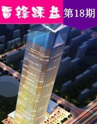 城东商业综合体――抚顺恒大广场