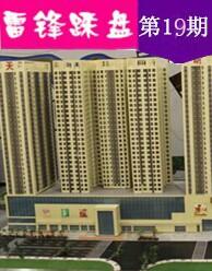 成熟商圈综合体――天朗国际广场