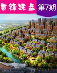 天然氧吧全能地产――泗水玫瑰城