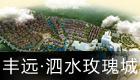 丰远・泗水玫瑰城