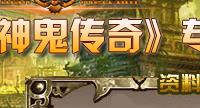 腾讯游戏频道_神鬼传奇资料站
