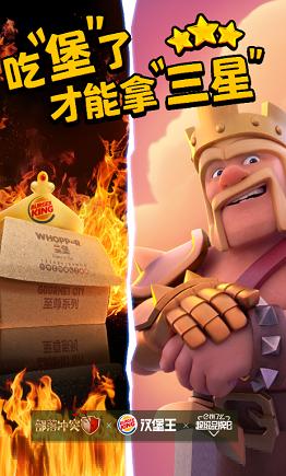 当汉堡王x饿了么遇上《部落冲突》的野蛮人之王!双王决选,吃货竟成最大赢家?