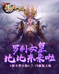 罗刹女皇比比东来啦!《新斗罗大陆》7.19新版上线