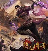 《热血传奇手机版》新资料片首曝 神龙帝国揭开面纱