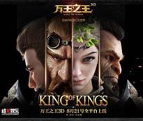 《万王之王3D》开启新篇章