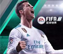 《FIFA足球世界》新引擎火热研发中