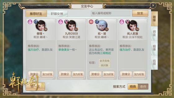 《轩辕剑online》构建真实社交体系 交互式玄幻世界