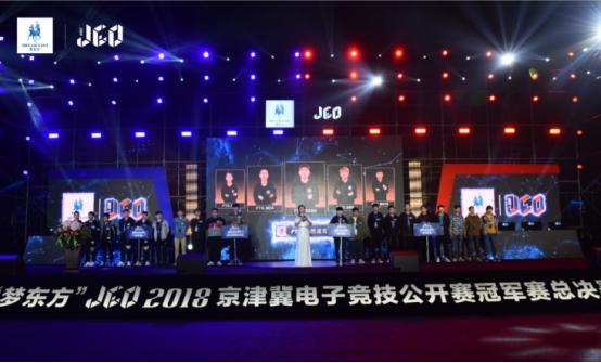 梦东方未来世界上演巅峰对决 JEO冠军总决赛完美收官
