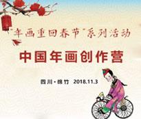 《QQ华夏手游》参与年画创作营
