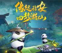 《仙剑奇侠传四》游戏中的熊猫情缘