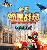 《寸土必争:玩具兵大作战》手游今日iOS公测