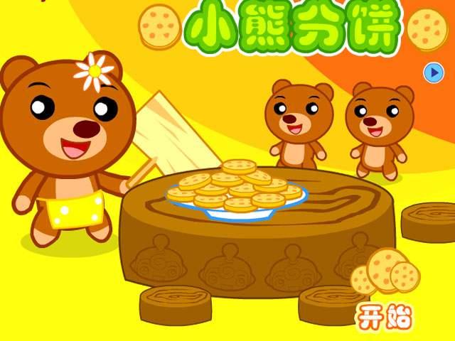 小游戏:小熊分饼