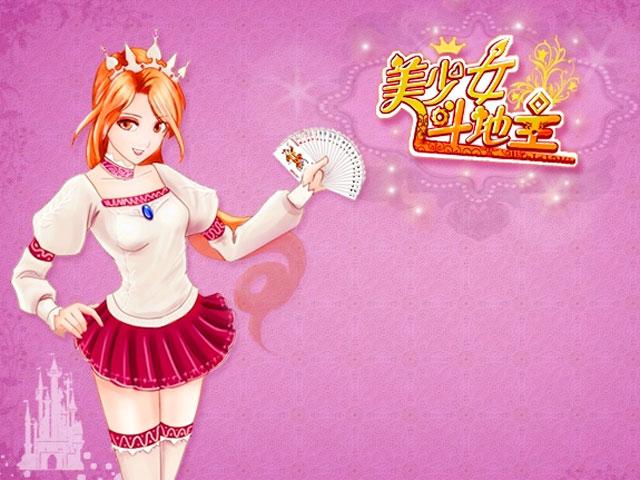 小游戏:美女斗地主