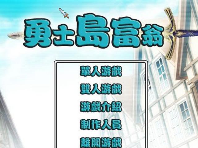小游戏:勇士岛富翁