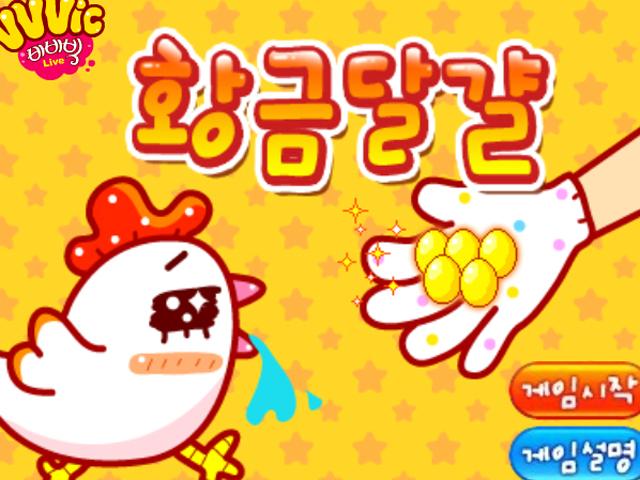 小游戏:暴力喂小鸡