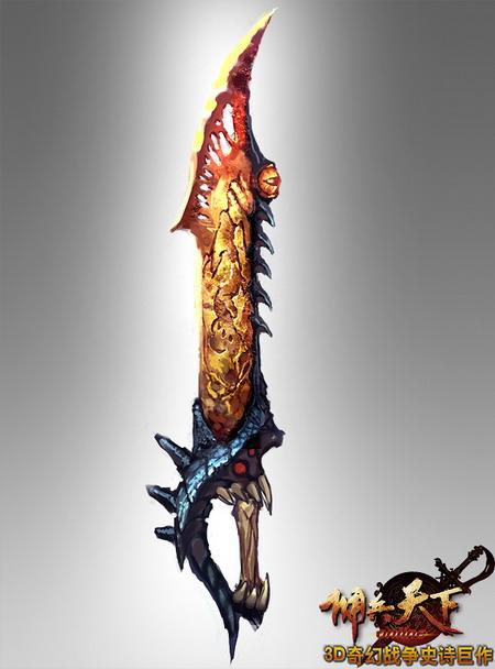 地狱之剑_动漫制造机 地狱邪剑 小说_疾风之刃地狱剑主