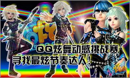 QQ炫舞动感挑战赛 寻最炫的节奏达人