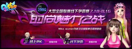 QQ炫舞暑期大作战 各大赛事精彩不断