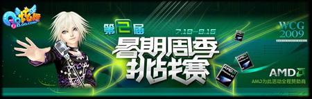 《QQ炫舞》暑期有运动会 你参加了吗