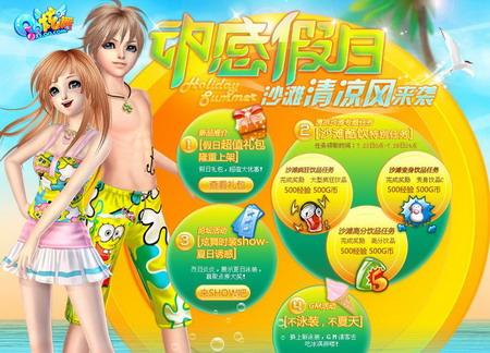 《QQ炫舞》动感party 沙滩清凉风来袭