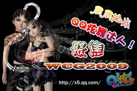 周周挑战《QQ炫舞》达人 聚焦WCG2009