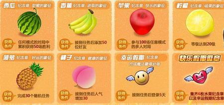 缤纷水果味 DIY自己QQ炫舞假期徽章吧
