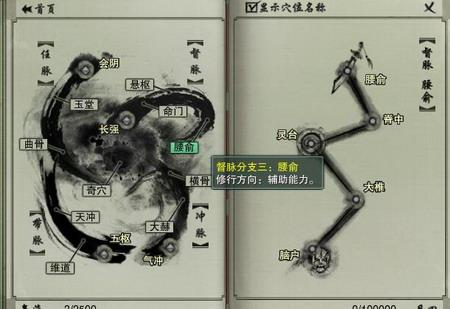 大型3D武侠《剑网3》新经脉界面展示