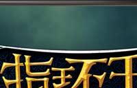 指环王OL_网络游戏专区_腾讯游戏频道