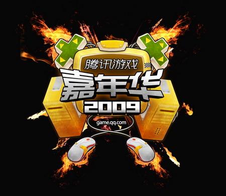 年度盛典 09腾讯游戏嘉年华十月举行