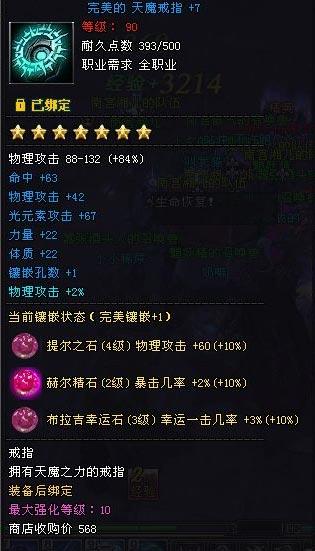 《神鬼传奇》最新动态: 8月14日:开放电信一区【黄金岛】,网通三区