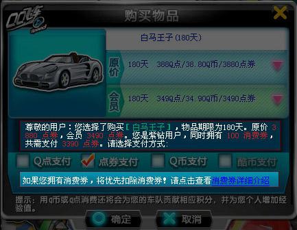 《QQ飞车》新式货币获得方式全免费