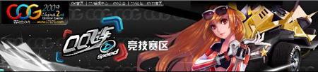 QQ飞车COG突围赛28日开启 续WCG激情