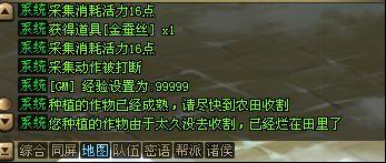 QQ封神记开辟农场地图 游戏内也摘菜