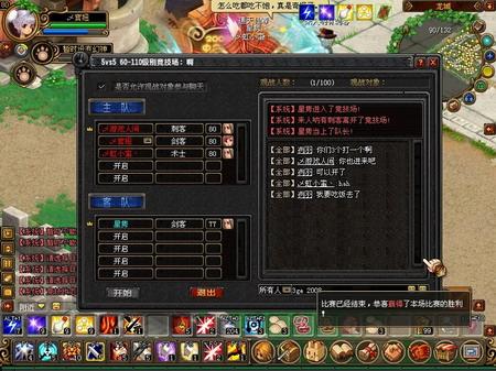 QQ自由幻想策划答疑 将推出新PK系统