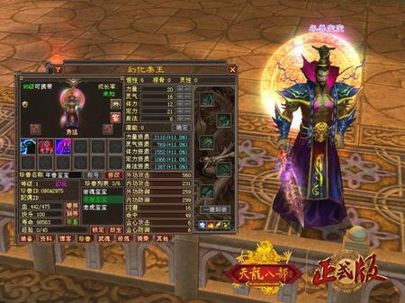 天龙八部正式版人型珍兽幻化系统析_05新版首