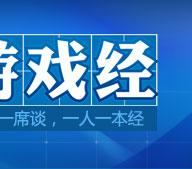 游戏经_腾讯游戏频道