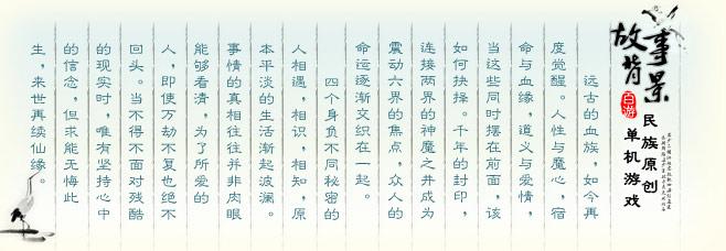 进入仙剑奇侠传五专区