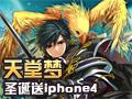 评天堂梦赢iphone4