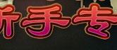 英雄联盟官方资料站_新手专题